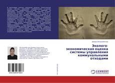 Bookcover of Эколого-экономическая оценка системы управления коммунальными отходами