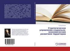 Bookcover of Стратегическое управление социально-экономическим развитием территории