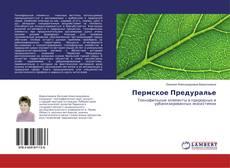Обложка Пермское Предуралье