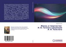 Жизнь и творчество Н. В. Гоголя в рецепции Л. Н. Толстого kitap kapağı