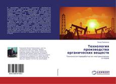 Bookcover of Технология производства органических веществ