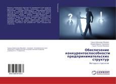 Обложка Обеспечение конкурентоспособности предпринимательских структур