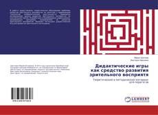 Bookcover of Дидактические игры как средство развития зрительного восприятя