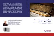 Bookcover of Кочевая империя Ляо (907-1125) Том 1