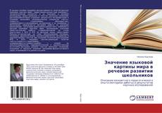 Borítókép a  Значение языковой картины мира в речевом развитии школьников - hoz
