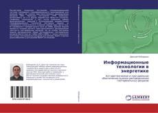 Bookcover of Информационные технологии в энергетике