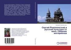 Bookcover of Сергий Радонежский и русская культура XX века. Сборник материалов