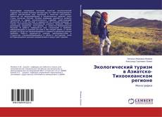 Bookcover of Экологический туризм в Азиатско-Тихоокеанском регионе