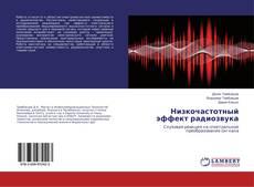 Bookcover of Низкочастотный эффект радиозвука