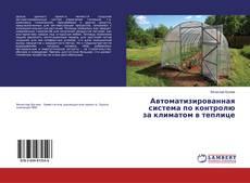 Bookcover of Автоматизированная система по контролю за климатом в теплице