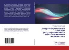 Bookcover of Энергосберегающие способы ультрафиолетового обеззараживания жидких сред