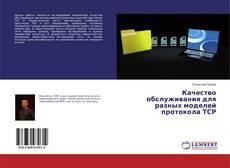 Обложка Качество обслуживания для разных моделей протокола ТСР