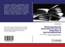 Portada del libro de Моделирование зависимости цен на квартиры и прогнозирование