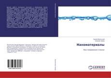 Buchcover von Наноматериалы