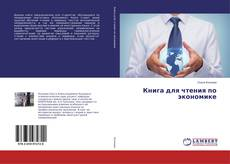 Couverture de Книга для чтения по экономике