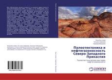 Bookcover of Палеотектоника и нефтегазоносность Северо-Западного Прикаспия