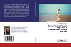 Capa do livro de Экзистенциальная терапия и экзистенциальный анализ
