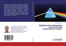 Bookcover of Дифракция нейтронов для решения структурных задач