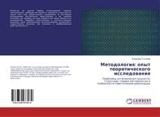Обложка Методология: опыт теоретического исследования