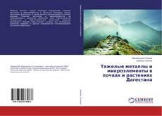 Bookcover of Тяжелые металлы и микроэлементы в почвах и растениях Дагестана