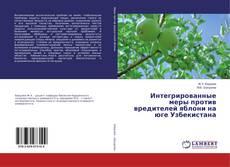 Portada del libro de Интегрированные меры против вредителей яблони на юге Узбекистана