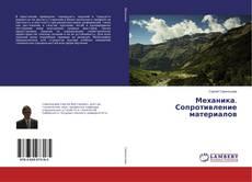 Buchcover von Механика. Сопротивление материалов