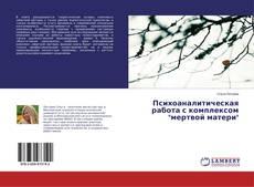 """Bookcover of Психоаналитическая работа с комплексом """"мертвой матери"""""""