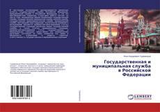 Обложка Государственная и муниципальная служба в Российской Федерации