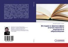 Buchcover von История и философия отечественного народного образования