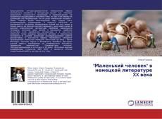 """Capa do livro de """"Маленький человек"""" в немецкой литературе XX века"""