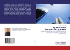 Buchcover von Страхование банковских рисков