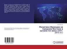 Политика Франции на Среднем Востоке в начале XXI века (2001-2015 гг.) kitap kapağı