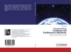 Bookcover of Couchsurfing: Сообщество Свободных Диванов