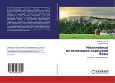 Buchcover von Нелинейная оптимизация кормовой базы