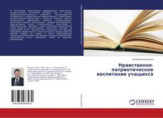 Обложка Нравственно-патриотическое воспитание учащихся