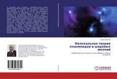 Bookcover of Нелокальная теория плазмоидов и шаровых молний