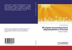 Borítókép a  История музыкального образования в России - hoz