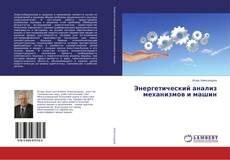Bookcover of Энергетический анализ механизмов и машин
