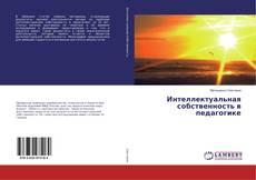 Bookcover of Интеллектуальная собственность в педагогике