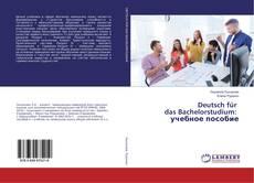 Portada del libro de Deutsch für das Bachelorstudium: учебное пособие