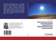 Обложка Психологическое просвещение педагогов в образовательном учреждении