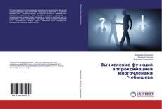 Bookcover of Вычисление функций аппроксимацией многочленами Чебышева