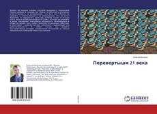 Bookcover of Перевертыши 21 века