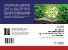 Обложка Влияние экологических мутагенов на здоровье населения
