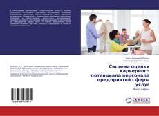 Bookcover of Система оценки карьерного потенциала персонала предприятий сферы услуг