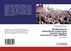 Bookcover of Особенности изменения структуры рынка труда и занятости стран БРИКС