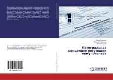 Bookcover of Интегральная концепция регуляции иммуногенеза