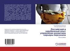 Bookcover of Российский и зарубежный опыт управления развитием карьеры персонала