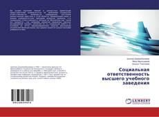 Bookcover of Социальная ответственность высшего учебного заведения