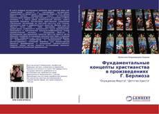 Capa do livro de Фундаментальные концепты христианства в произведениях Г. Берлиоза